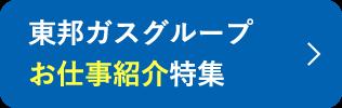 東邦ガスグループお仕事紹介特集