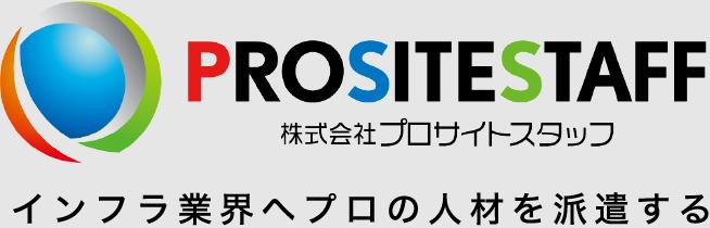 株式会社プロサイトスタッフ│PROSITE STAFF