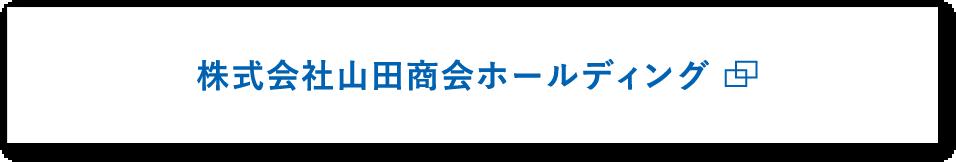 山田商会ホールディング