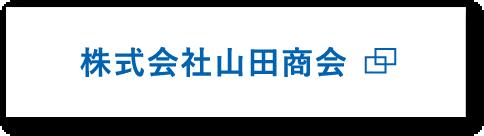 株式会社山田商会