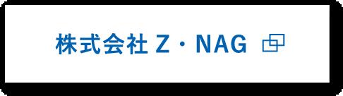 Z・NAG