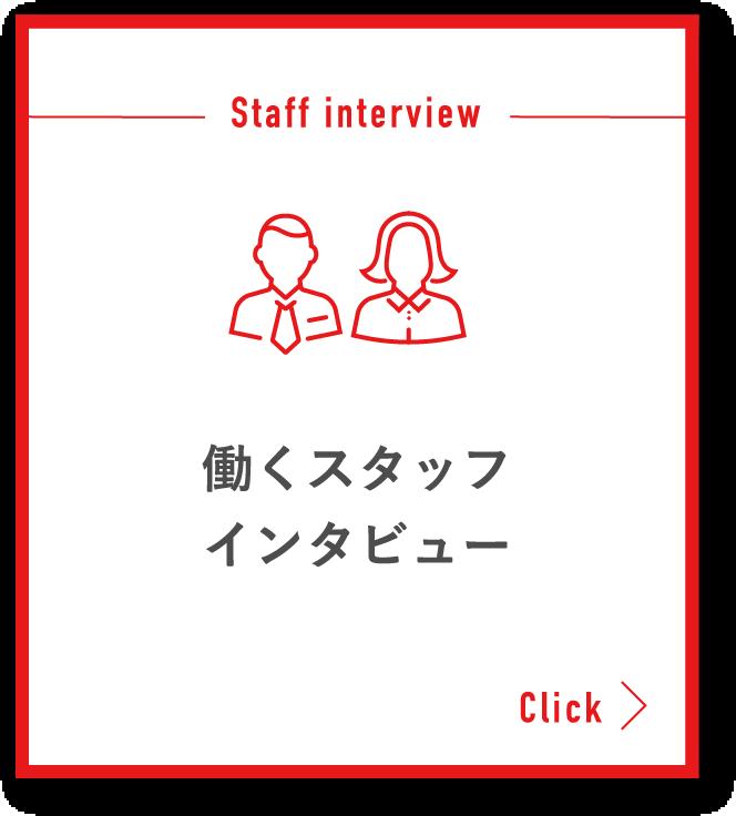 働くスタッフインタビュー