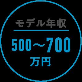 モデル年収500〜700万円