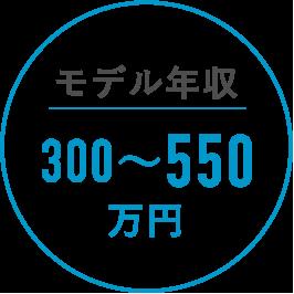 モデル年収300〜550万円