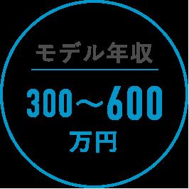 モデル年収300〜600万円