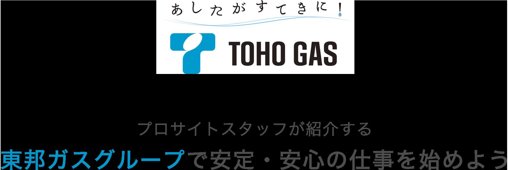 あしたがすてきに!プロサイトスタッフが紹介する東邦ガスグループで安定・安心の仕事を始めよう
